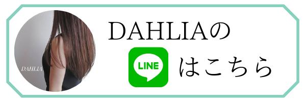 DAHLIAのLINEはこちら