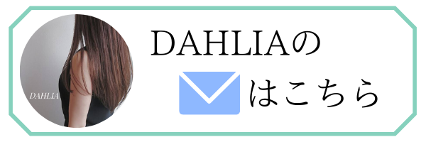 DAHLIAのメールはこちら