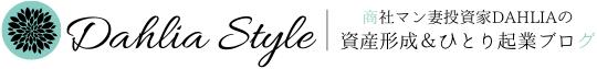 DAHLIA STYLE|商社マン妻投資家DAHLIAの資産形成&ひとり起業ブログ