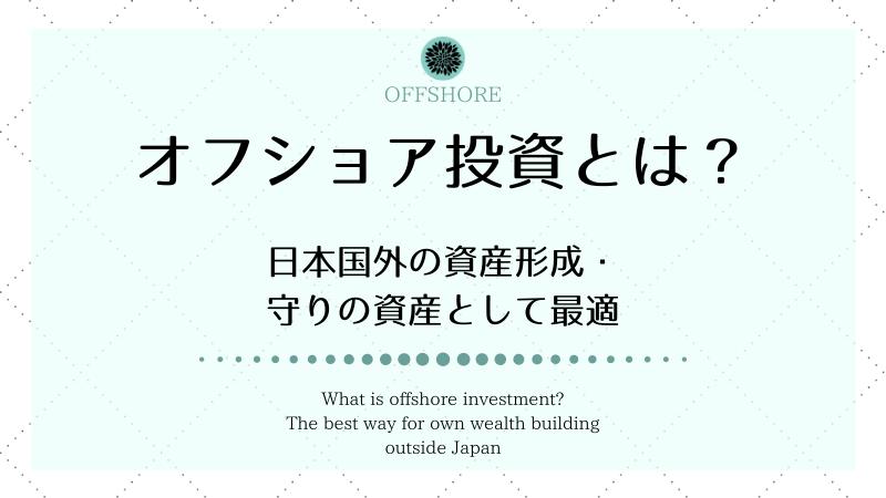 オフショア投資とは?日本国外の資産形成・守りの資産として最適