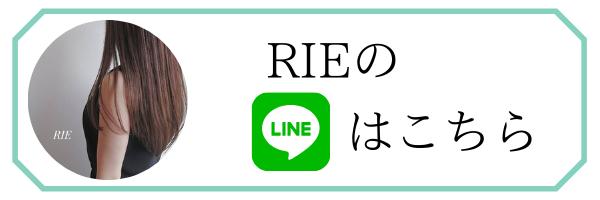 RIEのLINEはこちら