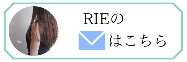 RIEのメールはこちら